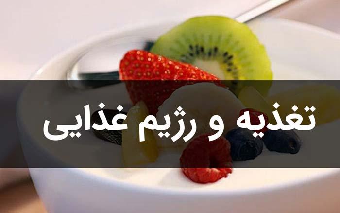 متخصص تغذیه و رژیم غذایی