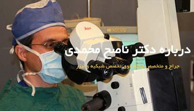 چشم پزشک 3
