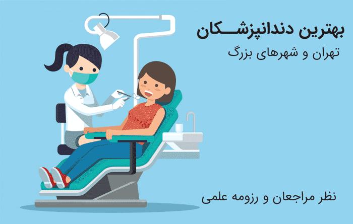 دندانپزشکان برتر