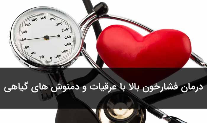 درمان فشار خون