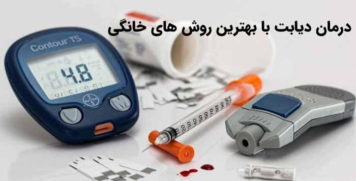 درمان قند خون