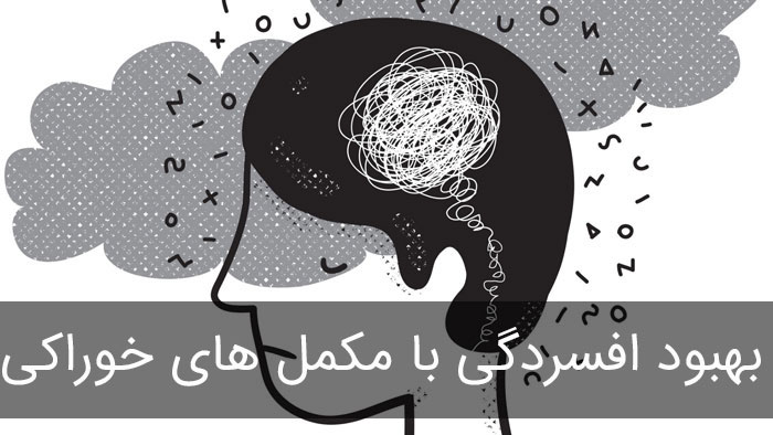 درمان افسردگی با مکمل گیاهی