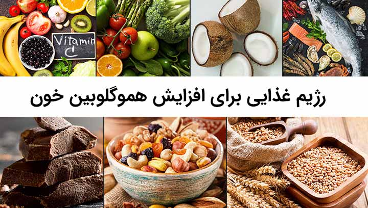رژیم غذایی افزایش هموگلوبین