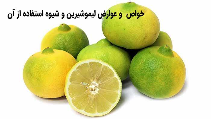 خواص و عوارض لیمو شیرین