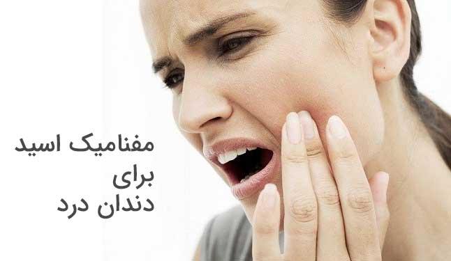 دندان درد و مفنامیک