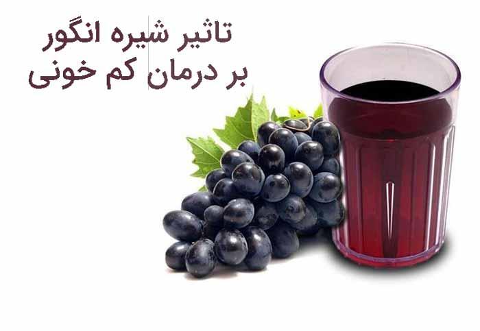 تاثیر شیره انگور بر درمان کم خونی