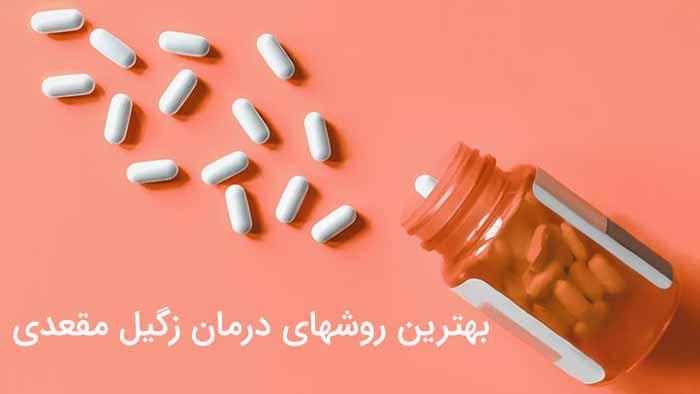 داروی درمانی