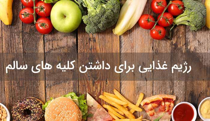 رژیم غذایی برای کلیه