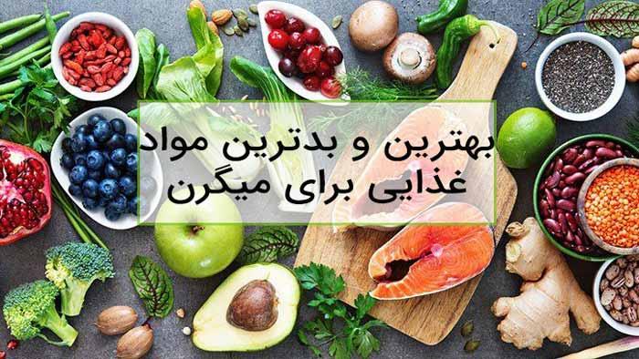 مواد غذایی برای میگرن