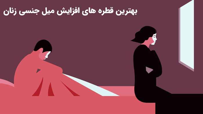 کمبود میل جنسی زنان