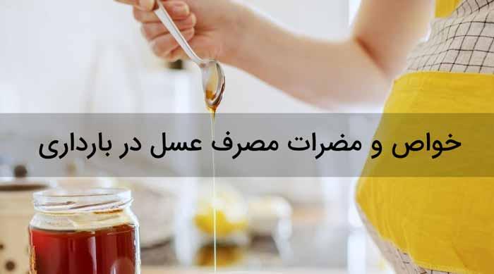 مصرف عسل در بارداری