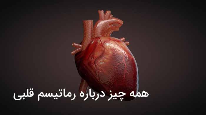 رماتیسم قلبی