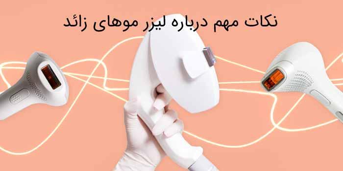 دستگاه لیزر مو