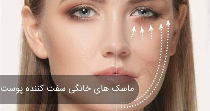 ماسک درمان شل شدگی پوست (سفت کننده)