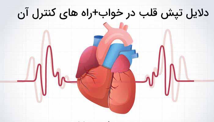 تپش قلب