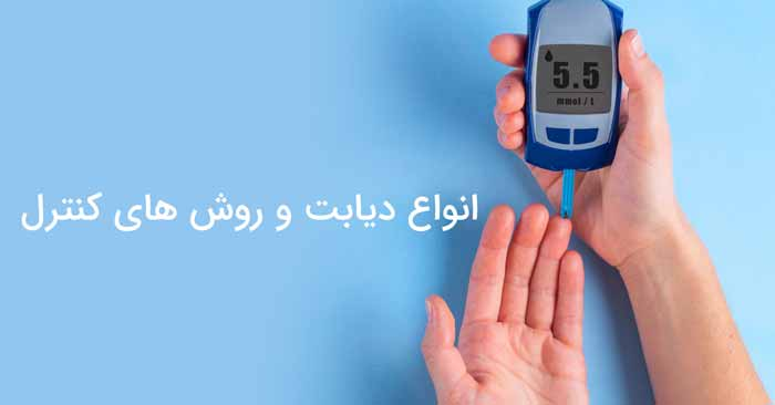 اندازه گیری قند خون