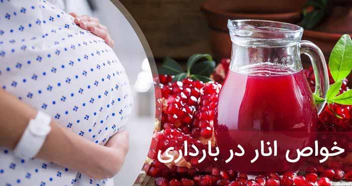 انار در بارداری