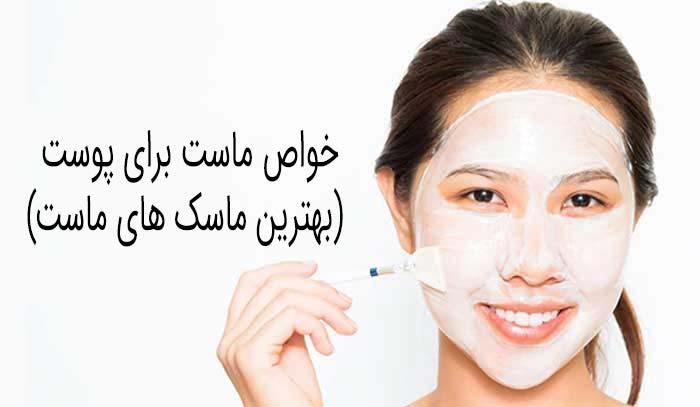 در حال استفاده از ماست برای پوست