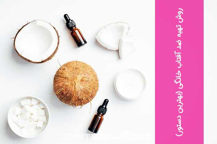 مواد لازم ضد آفتاب خانگی